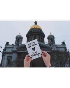 Романтические выходные в Санкт-Петербурге
