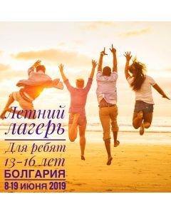 """Авиатур в Международный детский центр """"Морские Дюны"""""""